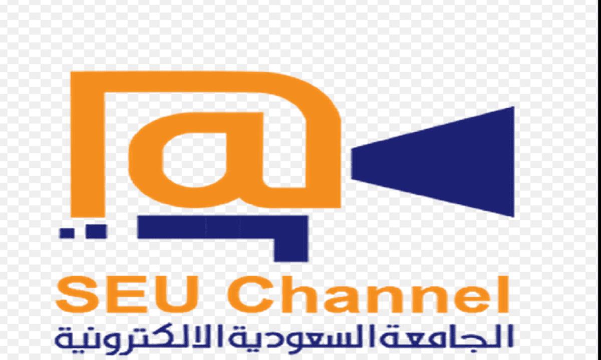 عيوب الجامعة السعودية الإلكترونية